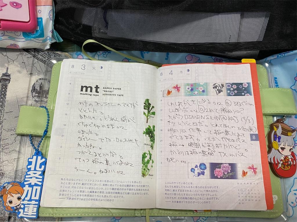f:id:kazukichi1783:20210815095624j:image
