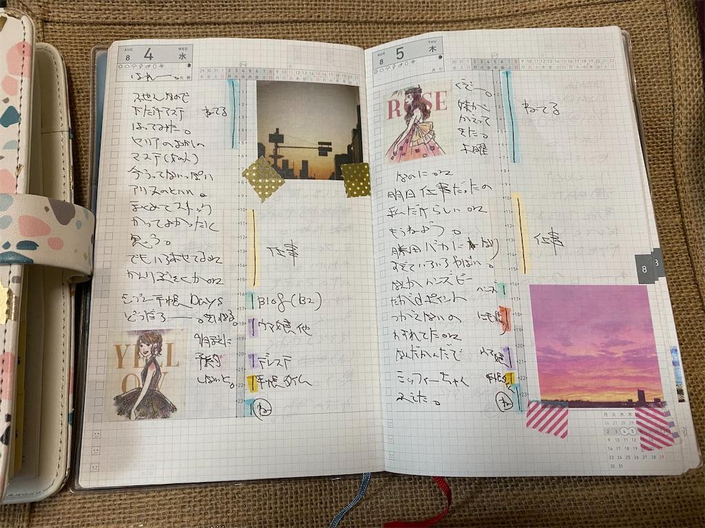 f:id:kazukichi1783:20210821235639j:image