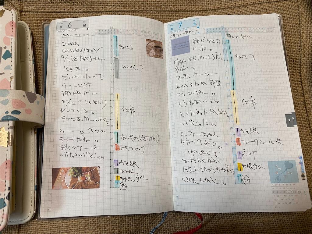 f:id:kazukichi1783:20210821235646j:image