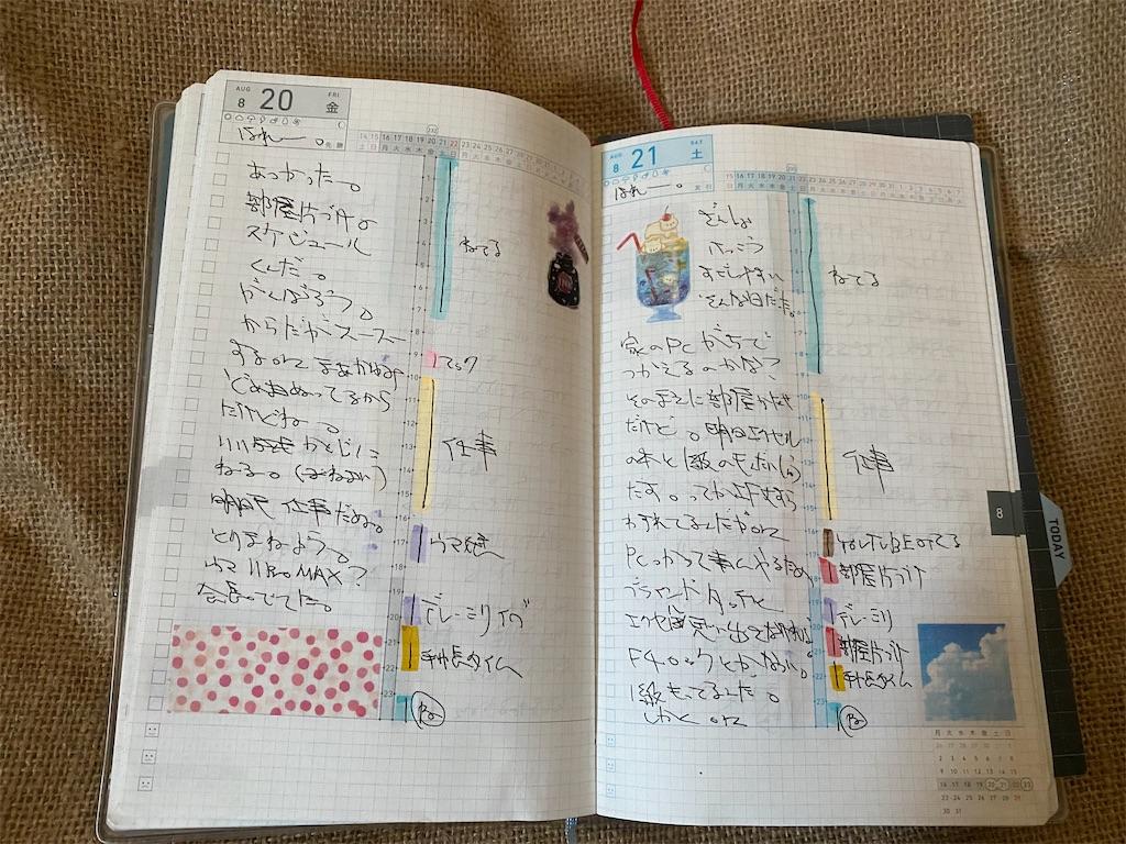 f:id:kazukichi1783:20210910221018j:image