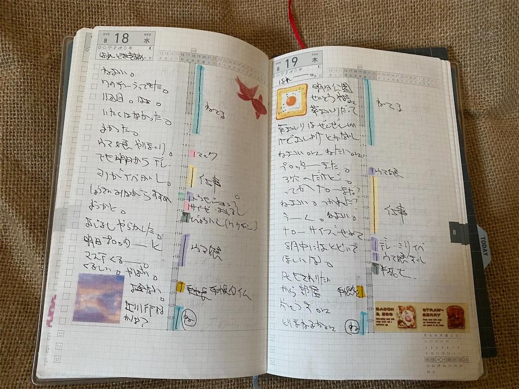 f:id:kazukichi1783:20210910221023j:image