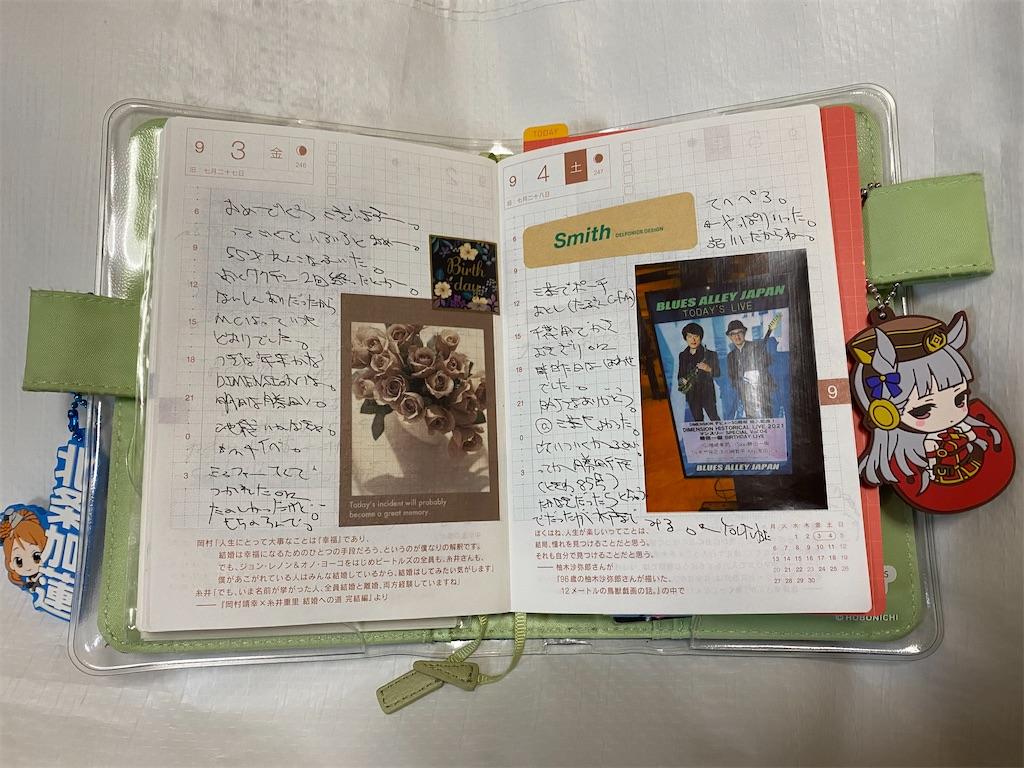f:id:kazukichi1783:20210917170726j:image