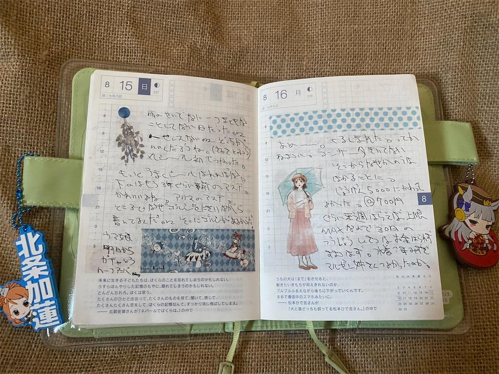 f:id:kazukichi1783:20210917170729j:image