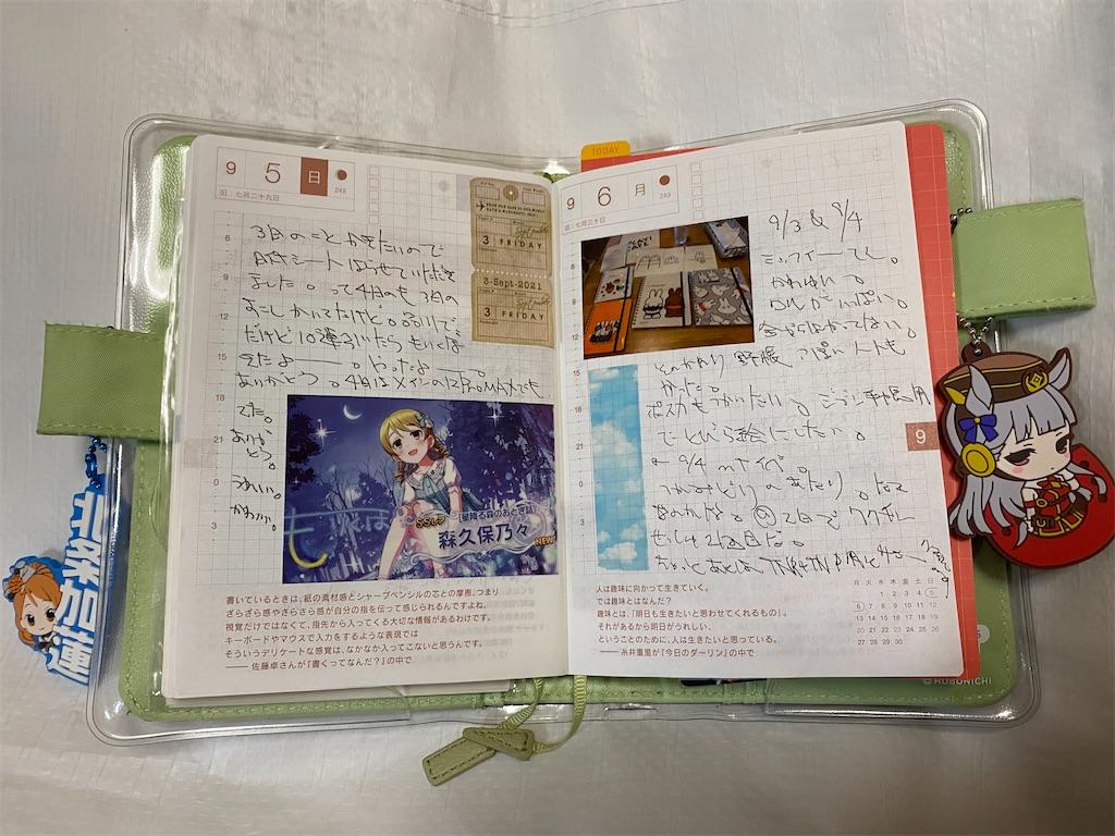 f:id:kazukichi1783:20210917170732j:image