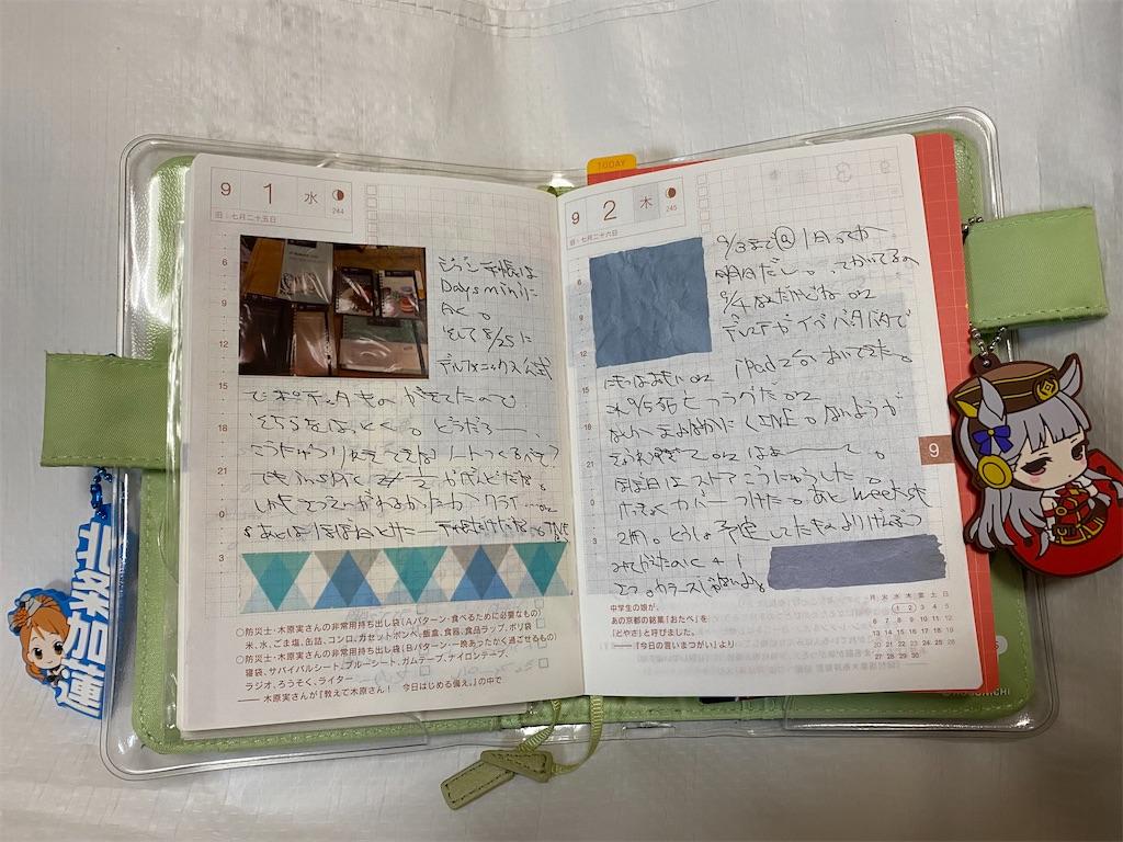 f:id:kazukichi1783:20210917170749j:image