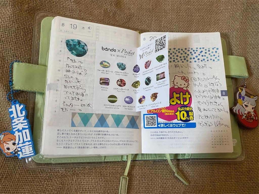 f:id:kazukichi1783:20210917170752j:image