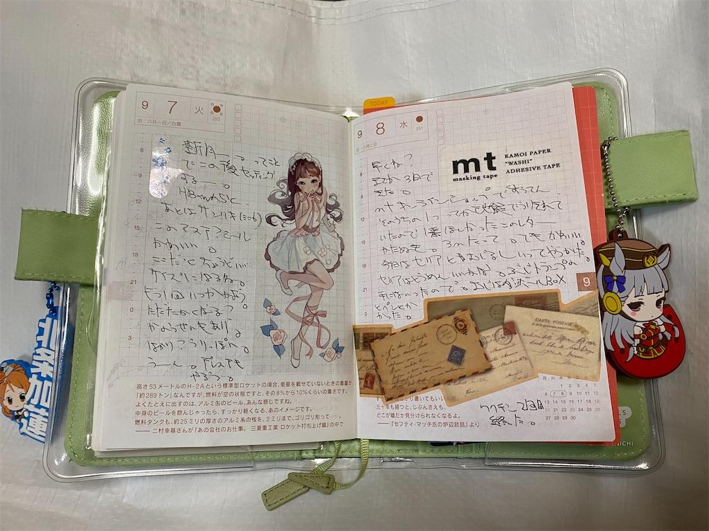 f:id:kazukichi1783:20210917170758j:image