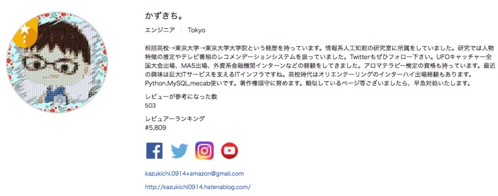 f:id:kazukichi_0914:20170101194325p:plain