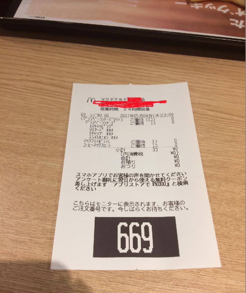 f:id:kazukichi_0914:20170505185732p:plain