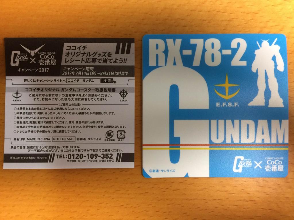 f:id:kazukichi_0914:20170717190127j:plain