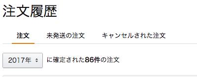 f:id:kazukichi_0914:20170801000055p:plain