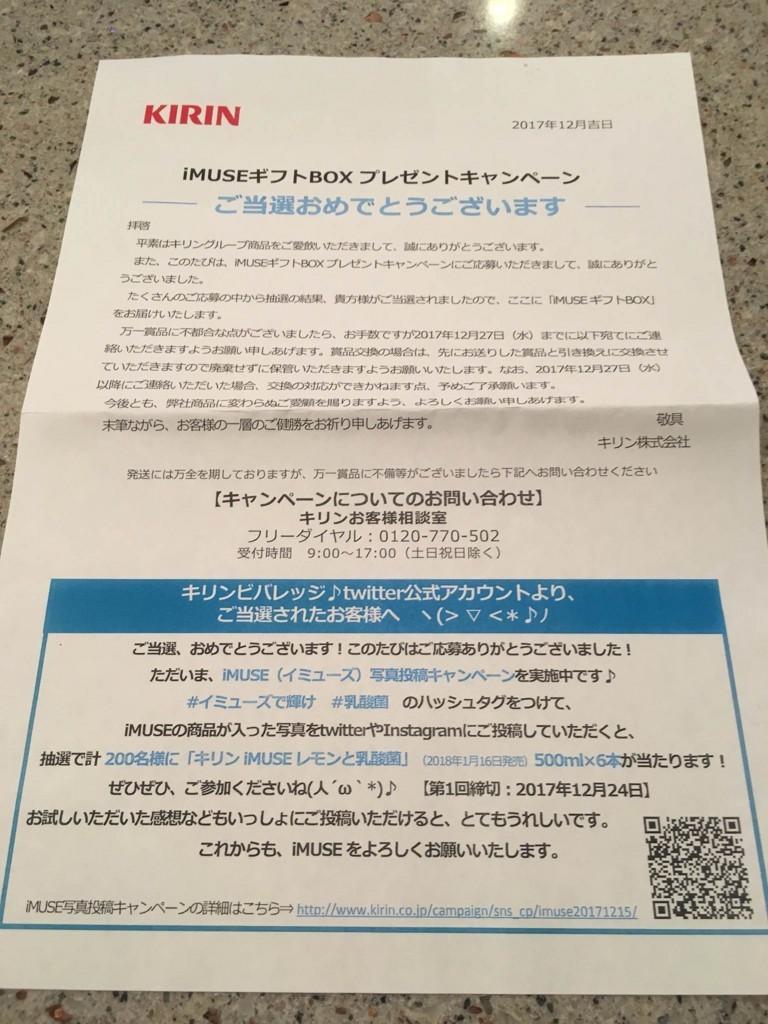 f:id:kazukichi_0914:20171215231906j:plain