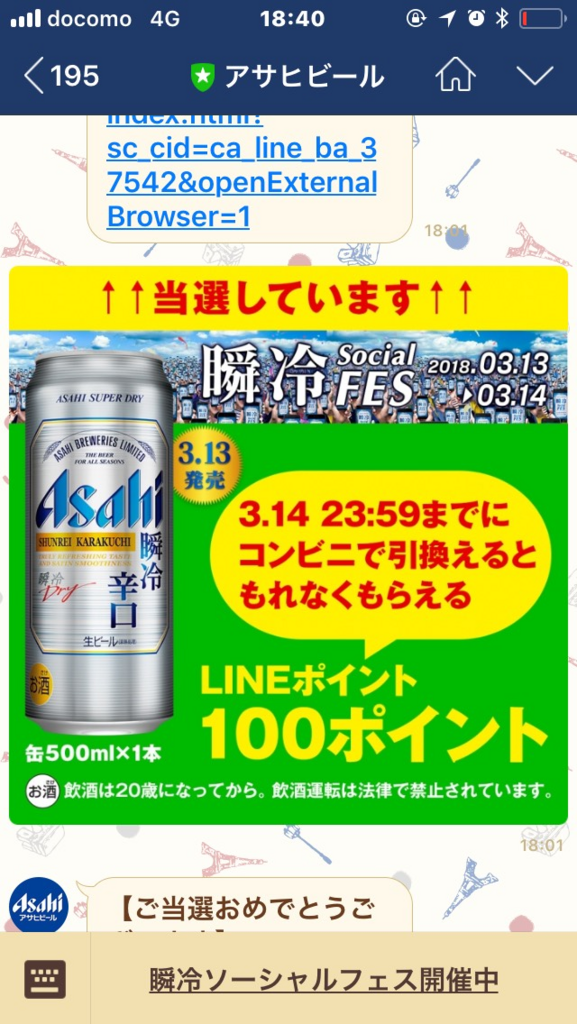 f:id:kazukichi_0914:20180313204758p:plain