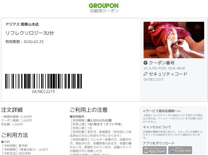 f:id:kazukichi_0914:20200207214336p:plain