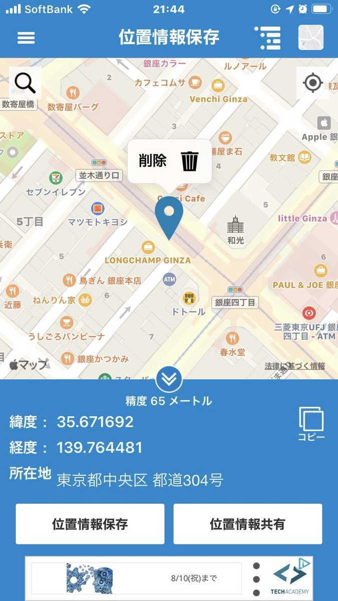 f:id:kazukichi_0914:20200810214652j:plain
