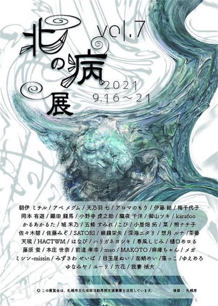 f:id:kazukihaji:20210917182027j:image