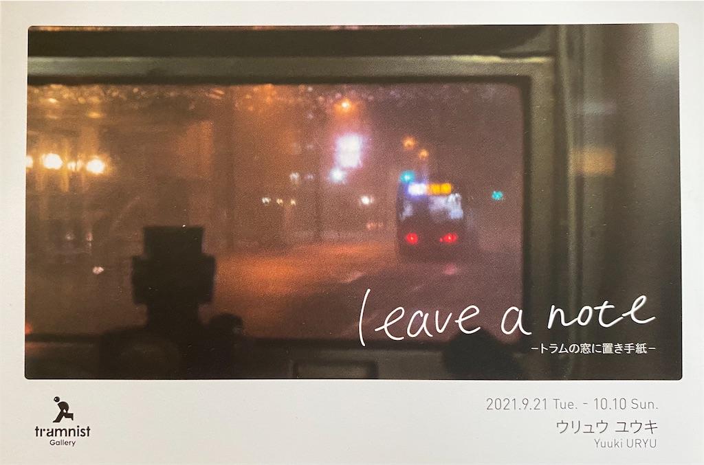 f:id:kazukihaji:20210921150821j:image