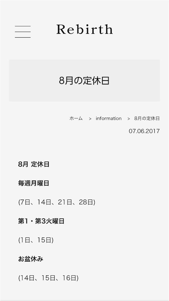 f:id:kazukiiyomasa:20170731115003p:image