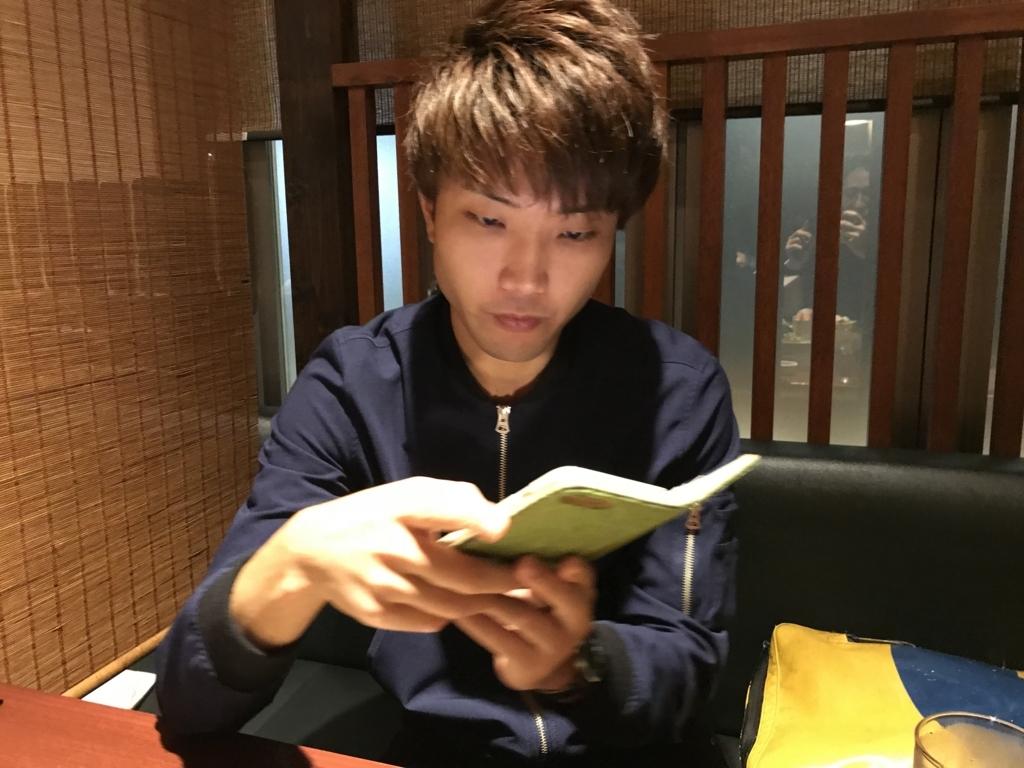 f:id:kazukiiyomasa:20171016144144j:plain