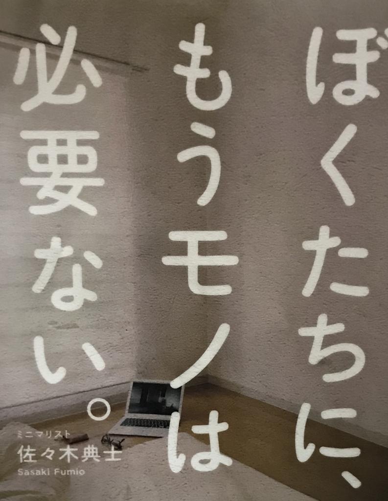 f:id:kazukiiyomasa:20171122172634j:plain