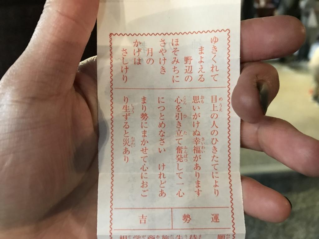 f:id:kazukiiyomasa:20171126014351j:plain