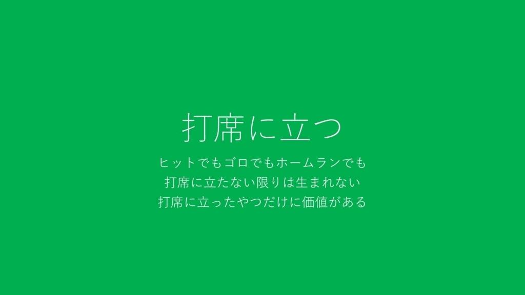 f:id:kazukimasuda:20171107164005j:plain