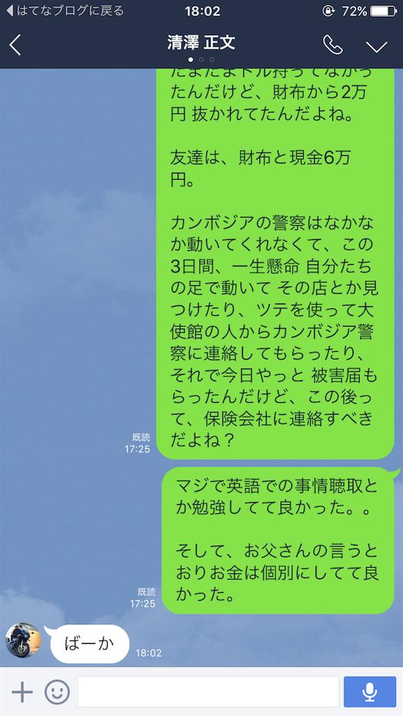 f:id:kazukiyo0427:20160907013454p:image
