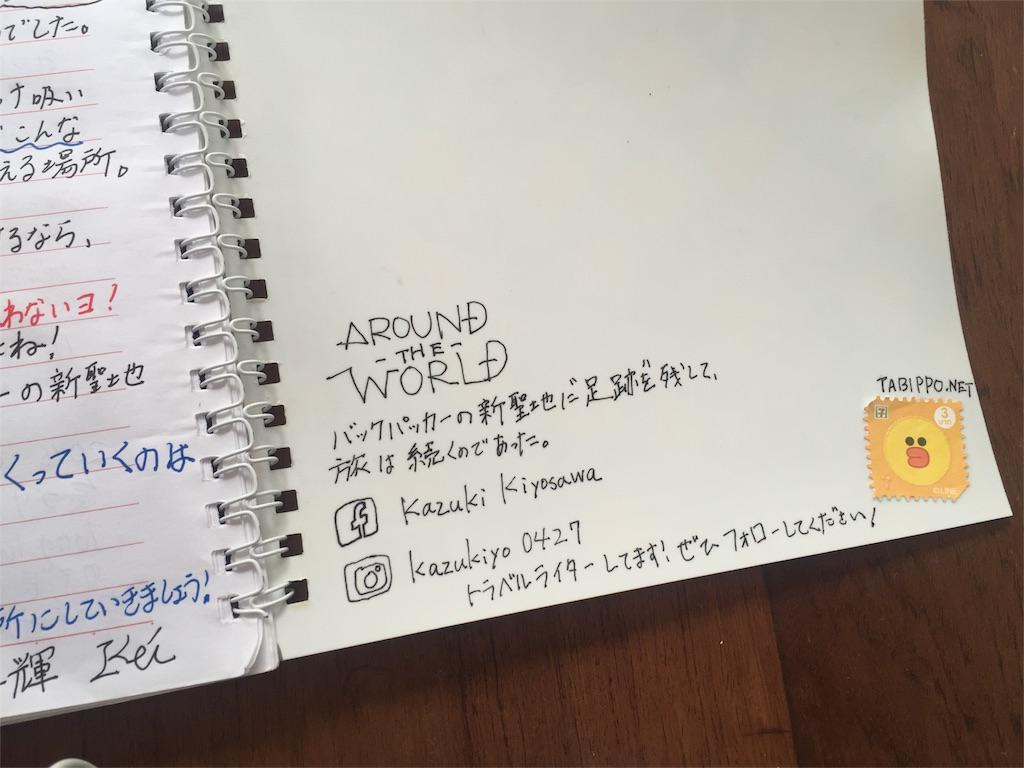 f:id:kazukiyo0427:20160916211216j:image