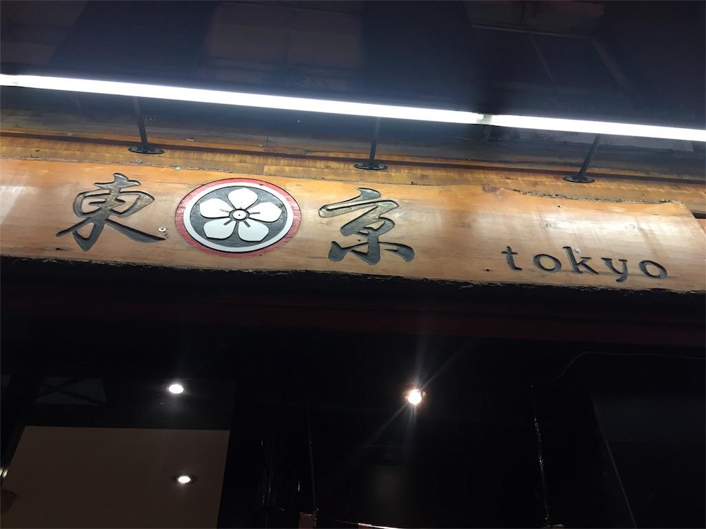 f:id:kazukiyo0427:20170111114301j:image