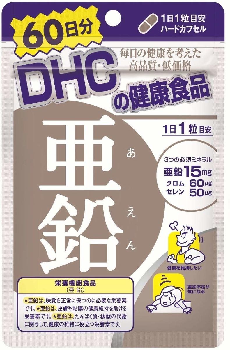 DHC,亜鉛,サプリ