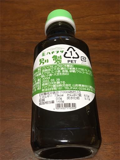 f:id:kazukun2019:20210621222949j:image