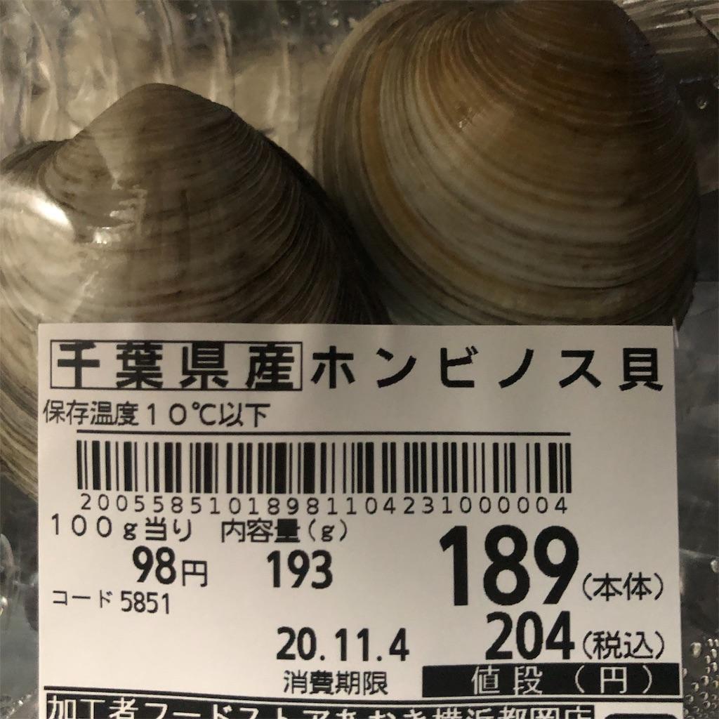 f:id:kazuma_0306:20201106085031j:image