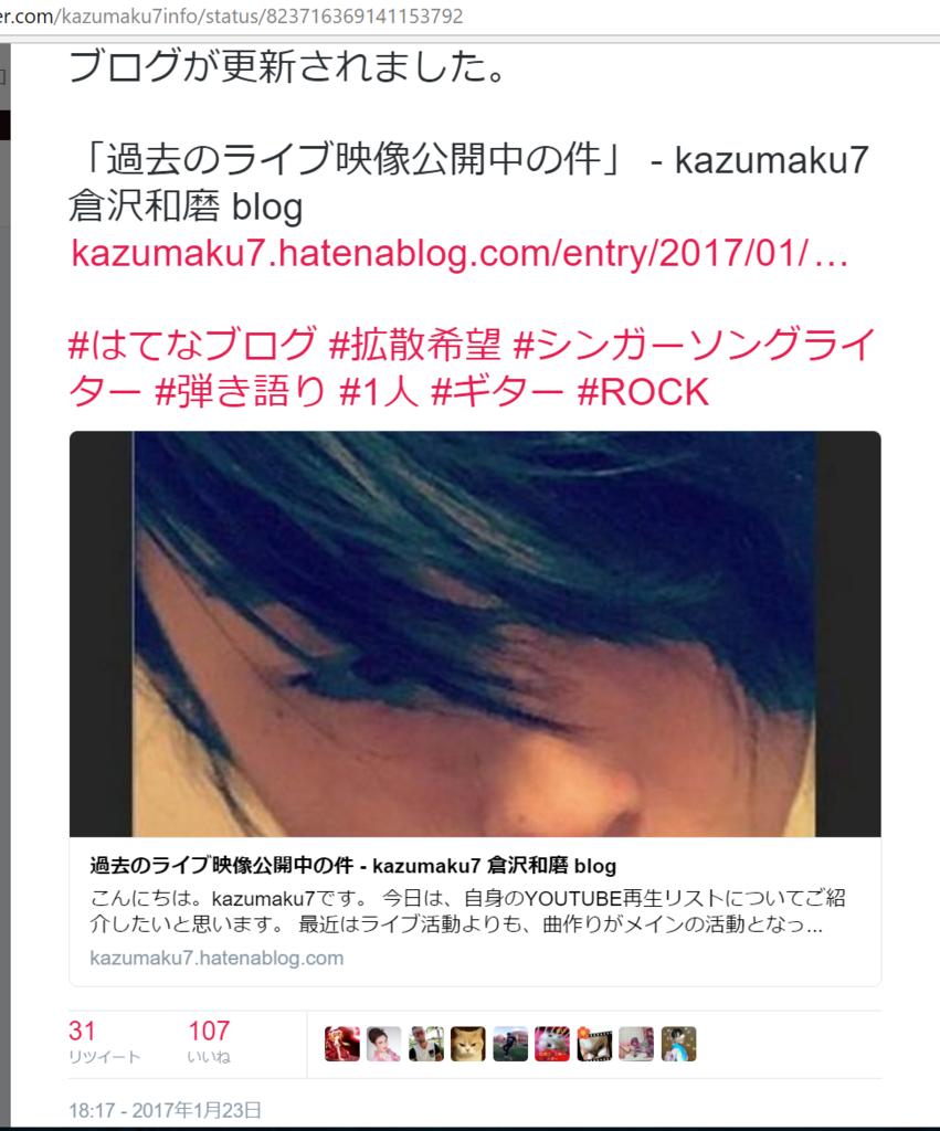 f:id:kazumaku7:20170225103519j:plain