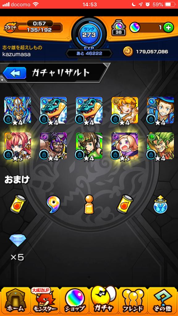 f:id:kazumasa161:20190102030420p:image
