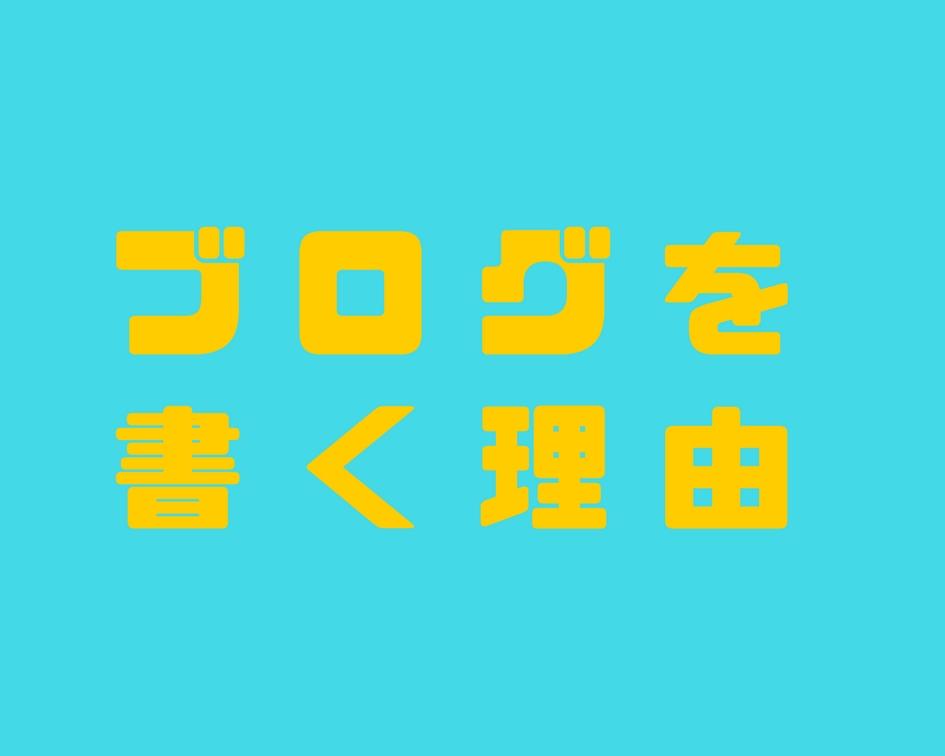 f:id:kazumax3817:20170807145449j:plain