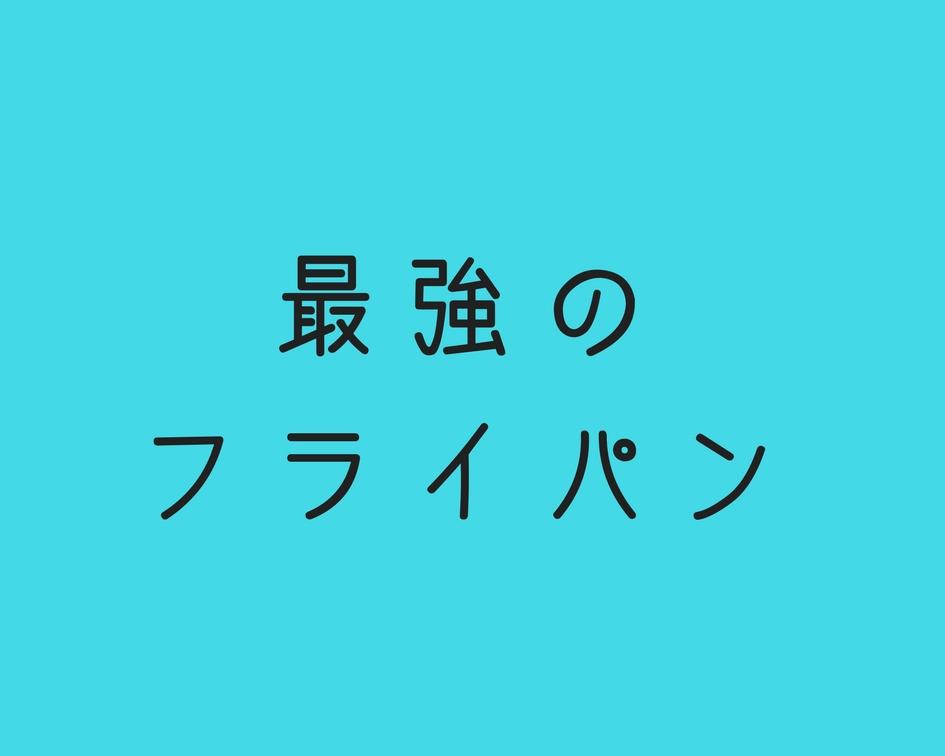 f:id:kazumax3817:20170822230809j:plain
