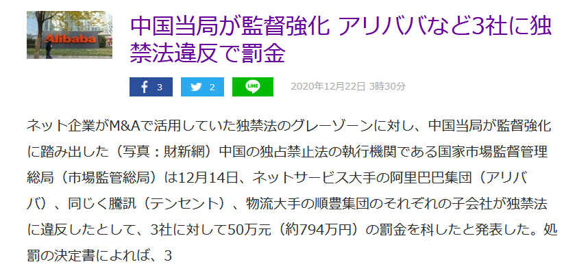 f:id:kazumaxinvest:20210116000811p:plain