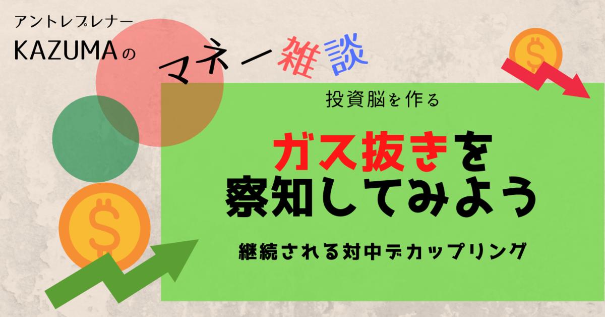 f:id:kazumaxinvest:20210127220403p:plain