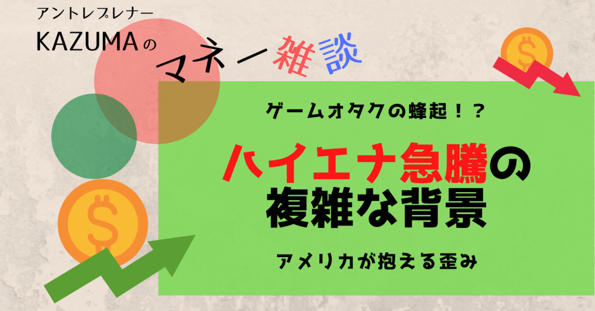 f:id:kazumaxinvest:20210130161112p:plain