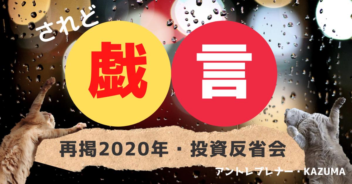 f:id:kazumaxinvest:20210130182229p:plain