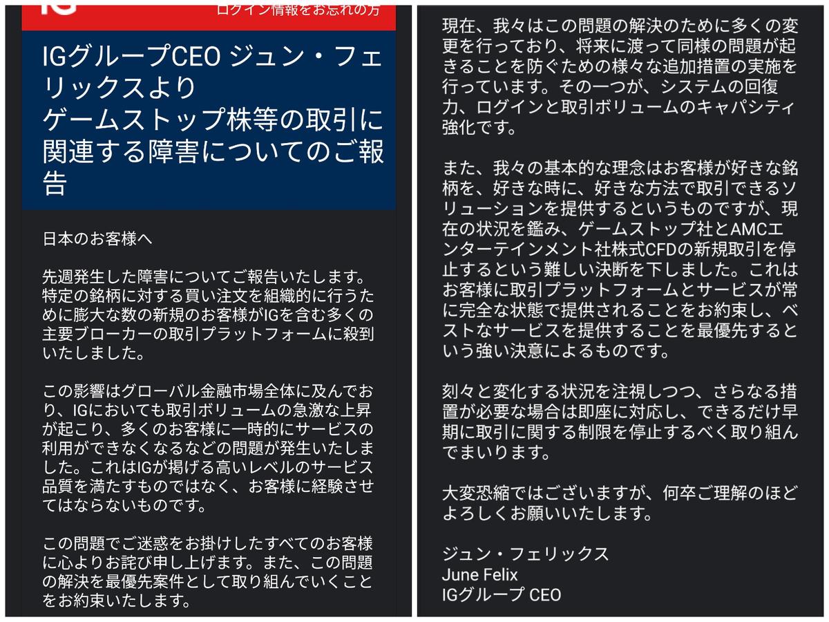 f:id:kazumaxinvest:20210202214501j:plain