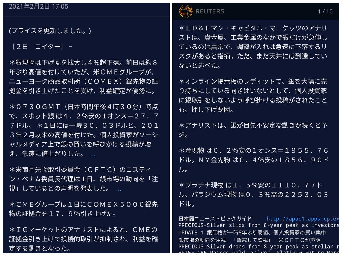 f:id:kazumaxinvest:20210203065616j:plain