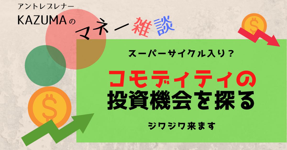 f:id:kazumaxinvest:20210212110242p:plain