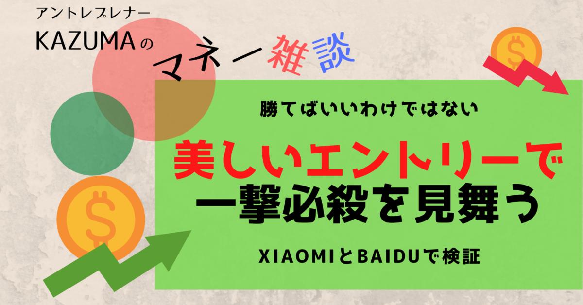 f:id:kazumaxinvest:20210220105703p:plain