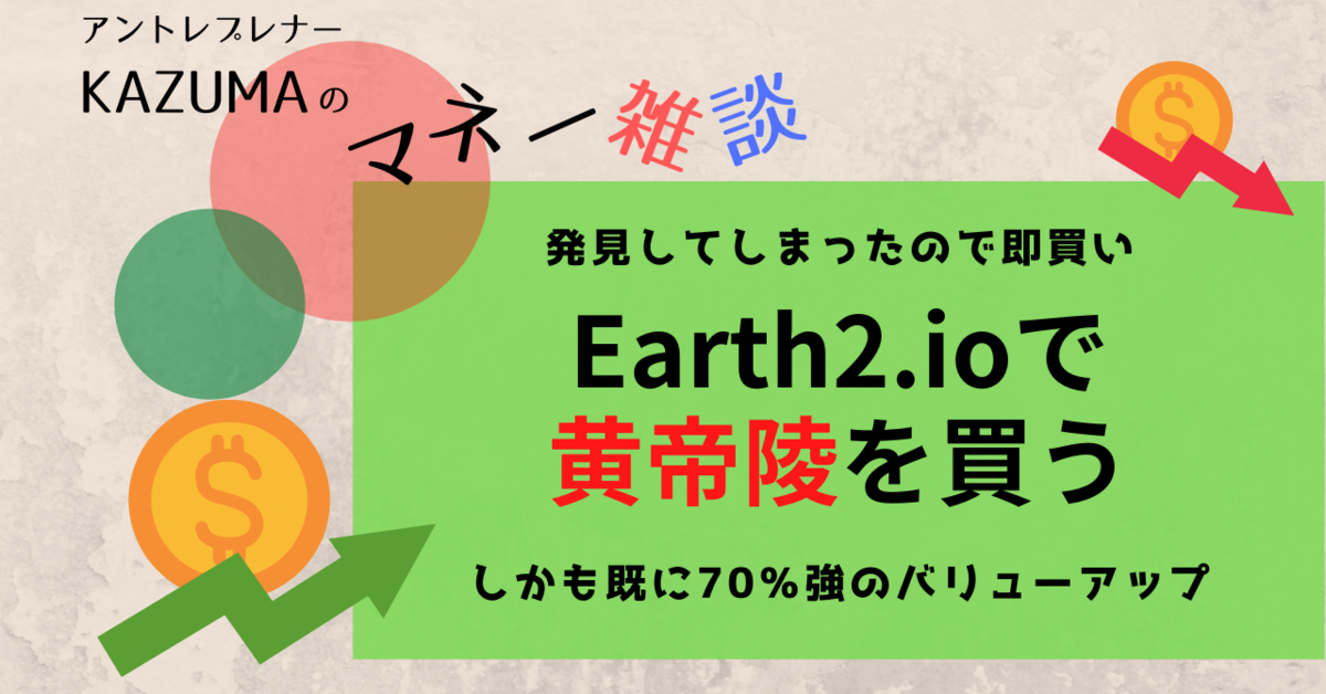 f:id:kazumaxinvest:20210226162340p:plain