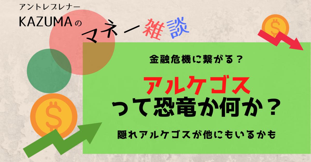 f:id:kazumaxinvest:20210330215036p:plain