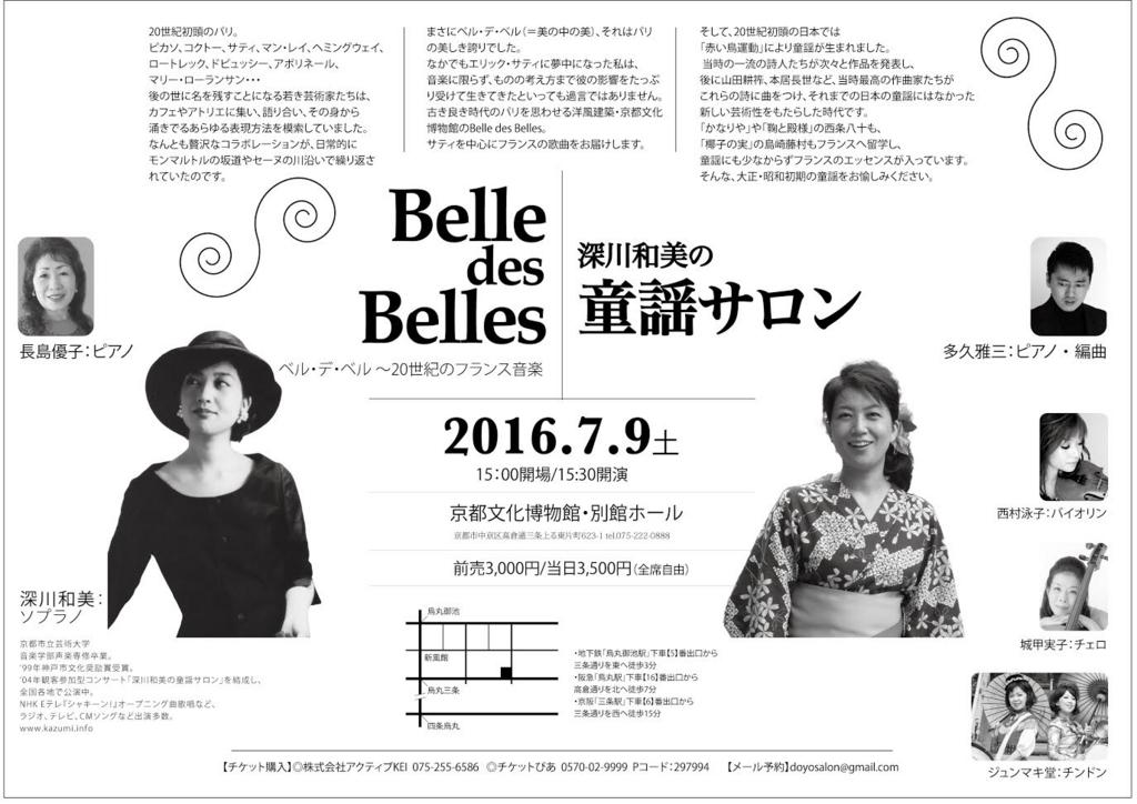 f:id:kazumi-amitie:20160616233457j:plain