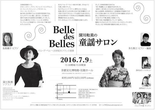 f:id:kazumi-amitie:20160628012230j:plain