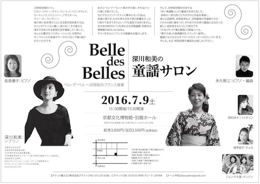 f:id:kazumi-amitie:20160706221018j:plain