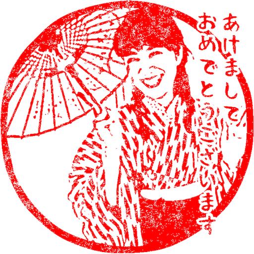 f:id:kazumi-amitie:20170102132326p:image